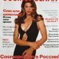 Russian Cosmopolitan
