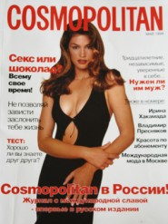 russiancosmocover